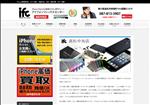 iphone修理 香川 iFC高松中央店 iPhone修理専門店