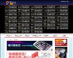 iphone修理 香川 iPhone修理ジャパン 香川高松店