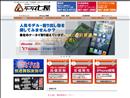 iphone修理 香川 ケータイ七つ屋