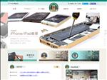 iphone修理 徳島 iPhone修理の事なら スマホ堂鴨島店