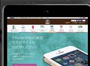iphone修理 徳島 スマホ堂 徳島駅前店