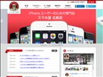 iphone修理 徳島 iPhone修理徳島 修理の事はスマホ堂北島店