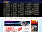 iphone修理 愛媛 iPhone修理ジャパン 愛媛四国中央市店