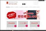 iphone修理 愛媛 レスキューオッター iPhoneiPad等修理します