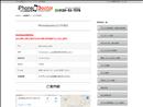 iphone修理 山口 アイフォンドクター 山口宇部店