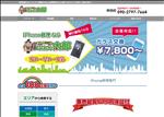 iphone修理 秋田 iPhoneガラス割れ即日修理 出張業界最安 iふぉん太郎
