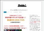 iphone修理 岩手 iPhone修理 Mobile-1