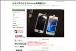 iphone修理 岐阜 小さな町の小さな iPhone修理屋さん