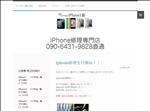 iphone修理 鳥取 アイフォン 1番 米子市