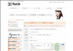 iphone修理 静岡 静岡県 富士宮店 株式会社ICHIDA