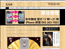 iphone修理 福岡 福岡アイリブiLive