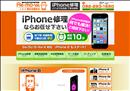 iphone修理 福岡 iPhone修理-福岡 リモバ博多呉服町店