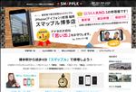 iphone修理 福岡 iPhone修理を福岡なら スマップル博多店