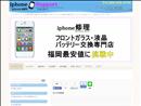 iphone修理 福岡  アイホンサポート