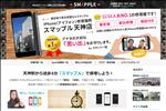 iphone修理 福岡 iPhone修理を福岡なら スマップル天神店