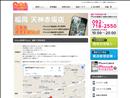 iphone修理 福岡 クイック福岡 天神赤坂店