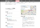 iphone修理 福岡 天神店 ビックカメラ iPhone修理・Apple修理