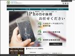 iphone修理 福岡 セービングカンパニー