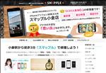 iphone修理 福岡 iPhone修理を北九州なら スマップル北九州小倉店