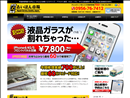 iphone修理 長崎 あいほん市場
