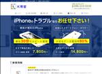 iphone修理 熊本 iphone修理 データ復旧 トラブル対応 熊本K帯堂