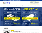 iphone修理 熊本 iphone修理・データ復旧 トラブル対応ならK帯堂