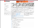 iphone修理 熊本 株式会社 インフォワークス