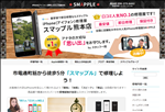 iphone修理 熊本 iPhone修理を熊本で スマップル熊本店