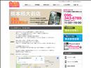 iphone修理 熊本 クイック熊本
