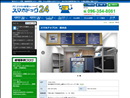 iphone修理 熊本 スマホドック24