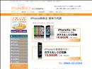 iphone修理 熊本 iphone修理 熊本八代店