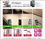 iphone修理 熊本 iphone修理職人 熊本玉名店
