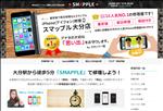 iphone修理 大分 iPhone修理を大分でお探し スマップル大分店