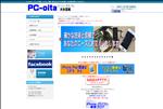 iphone修理 大分 iPhone修理 PC-oita 大分県まちの修理屋さん