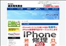 iphone修理 沖縄 アイフォンドクター 株式会社崎浜電気商会