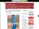 iphone修理 宮崎 モバイル市場 宮崎店