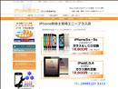 iphone修理 宮崎 iPhone救命士 宮崎エニープラス店