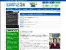 iphone修理 宮崎 スマホドック24