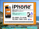 iphone修理 宮崎 i phone repair factory
