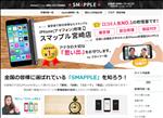 iphone修理 宮崎 iPhone修理をお探しなら スマップル宮崎店