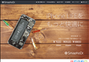 iphone修理 沖縄 スマフォドクター