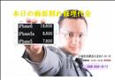 iphone修理 沖縄 IFC沖縄那覇店
