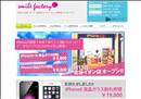 iphone修理 沖縄 スマイルファクトリー