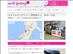 iphone修理 沖縄 宜野湾ドンキホーテ店 スマイルファクトリー沖縄