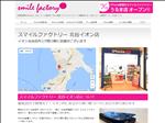 iphone修理 沖縄 北谷イオン店 iPhone修理 スマイルファクトリー沖縄