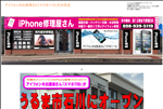 iphone修理 沖縄 アイフォンのお医者さん スマホ119石川支店