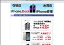 iphone修理 沖縄 アイフォンドック糸満店