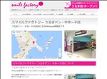 iphone修理 沖縄 うるま店 iPhone修理 スマイルファクトリー沖縄