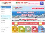 iphone修理 沖縄 iPhone修理ケアセンター 沖縄読谷店