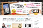 iphone修理 鹿児島 iPhone修理を鹿児島でなら スマップル鹿児島店